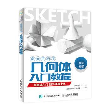 素描手把手 几何体入门教程