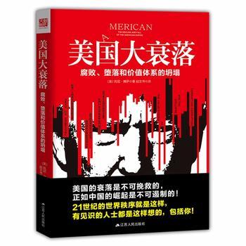 美国大衰落:腐败、堕落和价值体系的坍塌