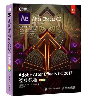 Adobe After Effects CC 2017经典教程 彩色版