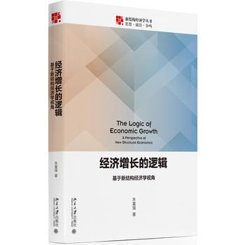 经济增长的逻辑:基于新结构经济学视角