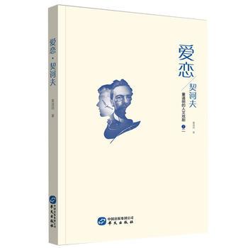 爱恋·契诃夫——童道明的人文戏剧·二