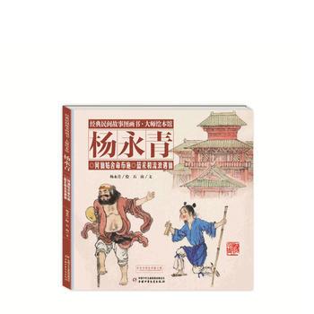 经典民间故事图画书大师绘本馆杨永青-何仙姑舍命布施