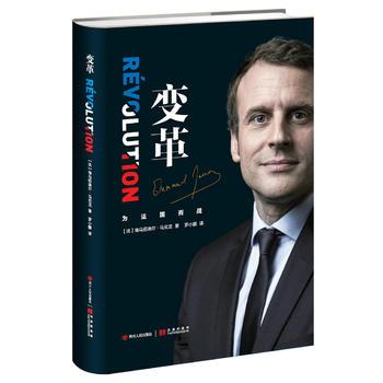 变革(法国总统马克龙亲笔自传)