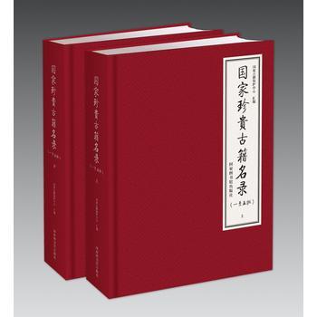 国家珍贵古籍名录:一至五批(套装全二册)