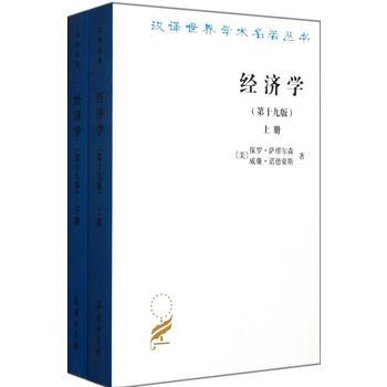 经济学(上下册)(19版)