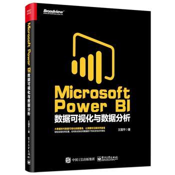 Microsoft Power BI 数据可视化与数据分析