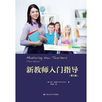 新教师入门指导(第三版)