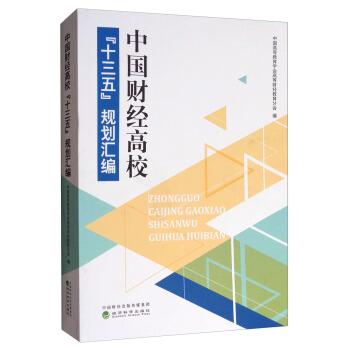 """中国财经高校""""十三五""""规划汇编"""