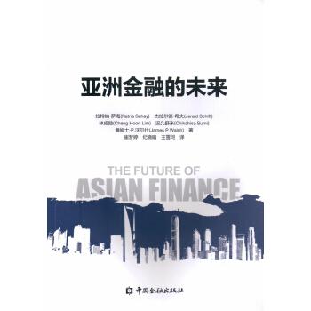 亚洲金融的未来