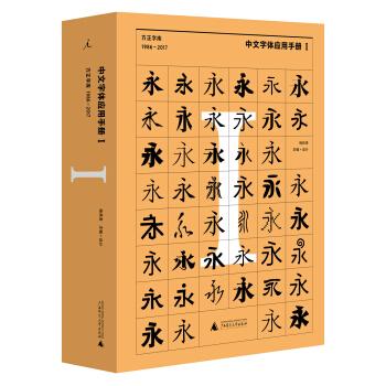 中文字体应用手册I:方正字库(1986 - 2017)(精装)