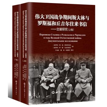 伟大卫国战争期间斯大林与罗斯福和丘吉尔往来书信——文献研究