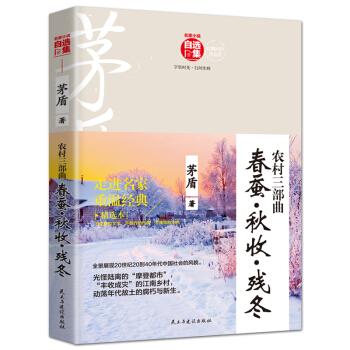 农村三部曲(春蚕秋收残冬)