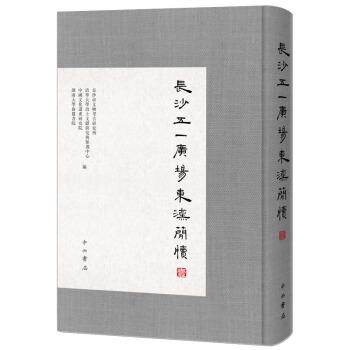 长沙五一广场东汉简牍(壹)(精装)