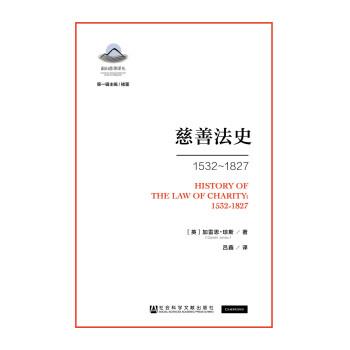 慈善法史1532~1827