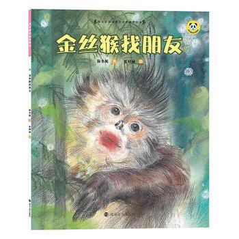 保冬妮绘本珍兽馆:金丝猴找朋友(平装)