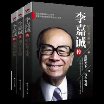 李嘉诚传:初心与未来+逆境与抉择+通达与从容(套装全3册)