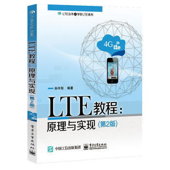 LTE教程:原理与实现(第2版)