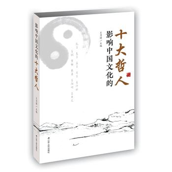 影响中国文化的十大哲人