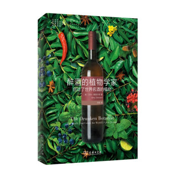 醉酒的植物学家:创造了世界名酒的植物