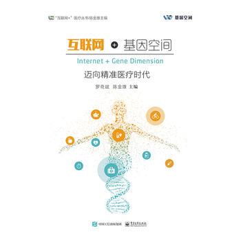 互联网+基因空间——迈向精准医疗时代
