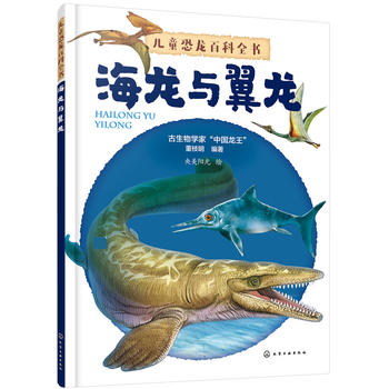 儿童恐龙百科全书——海龙与翼龙