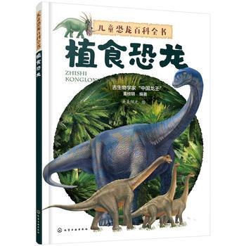 儿童恐龙百科全书——植食恐龙