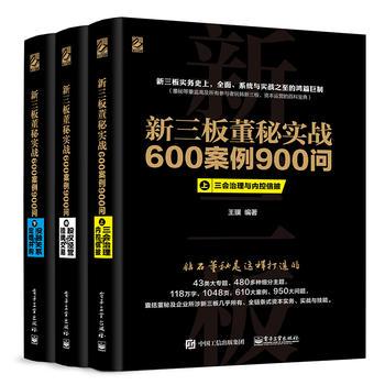 新三板董秘实战600案例900问(上、中、下册合集)
