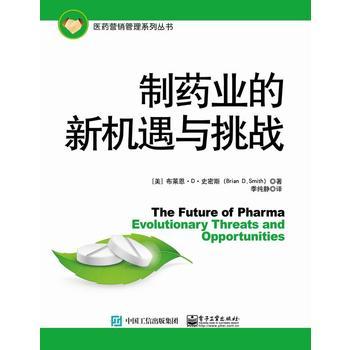 制药业的新机遇与挑战