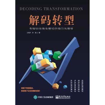 解码转型——传统企业商业模式升级三大路径