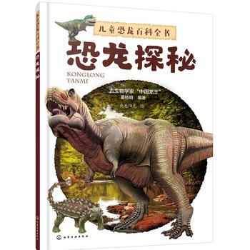 儿童恐龙百科全书——恐龙探秘