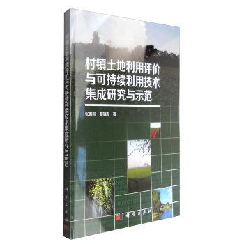 村镇土地利用评价与可持续利用技术集成研究与示范