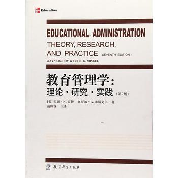 教育管理学:理论·研究·实践(第7版)