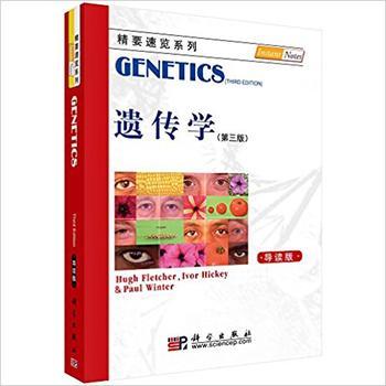 遗传学(第三版,导读本)
