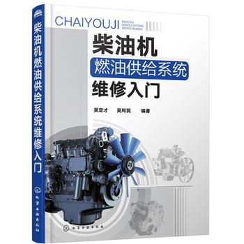 柴油机燃油供给系统维修入门