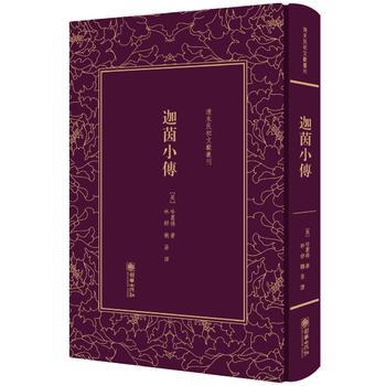 迦茵小传——清末民初文献丛刊