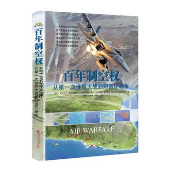 百年制空权:从第一次世界大战到阿富汗战争