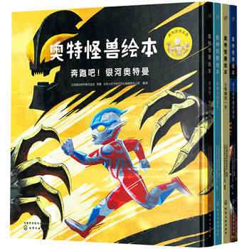 奥特怪兽绘本(全四册)
