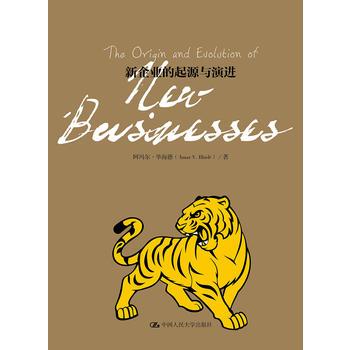 新企业的起源与演进