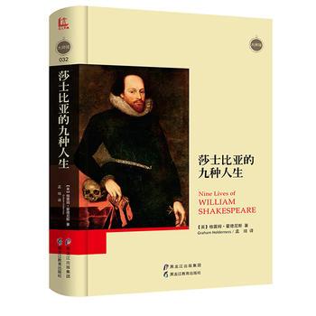 """""""大师馆""""书系:莎士比亚的九种人生"""