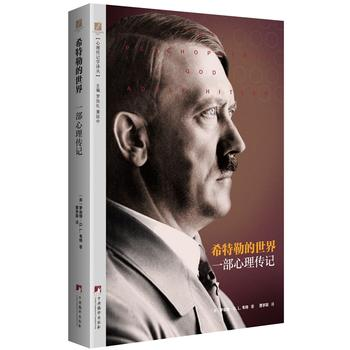 希特勒的世界