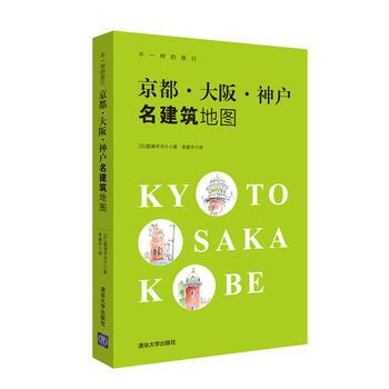 京都·大阪·神户名建筑地图