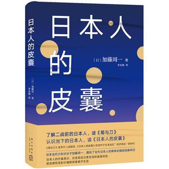日本人的皮囊(精装)