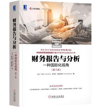财务报告与分析:一种国际化视角(第2版)