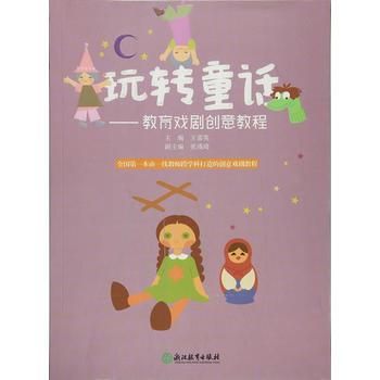 玩转童话——教育戏剧创意教程