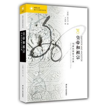 皇帝和祖宗:华南的国家与宗族