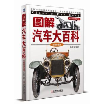 图解汽车大百科(精装珍藏版)