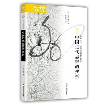 中国近代思维的挫折