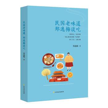 民国老味道:郑逸梅谈吃(四色精美印刷)(精装珍藏版)