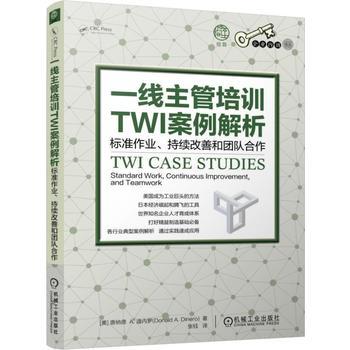 一线主管培训TWI案例解析:标准作业、持续改善和团队合作
