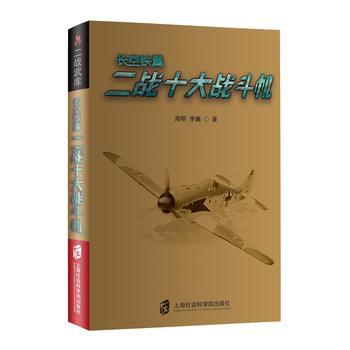 二战武库·长空铁翼:二战十大战斗机